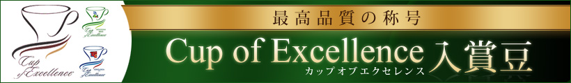 Cup of Excellence入賞豆
