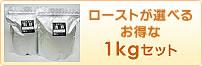 ローストが選べる送料無料1kgセット